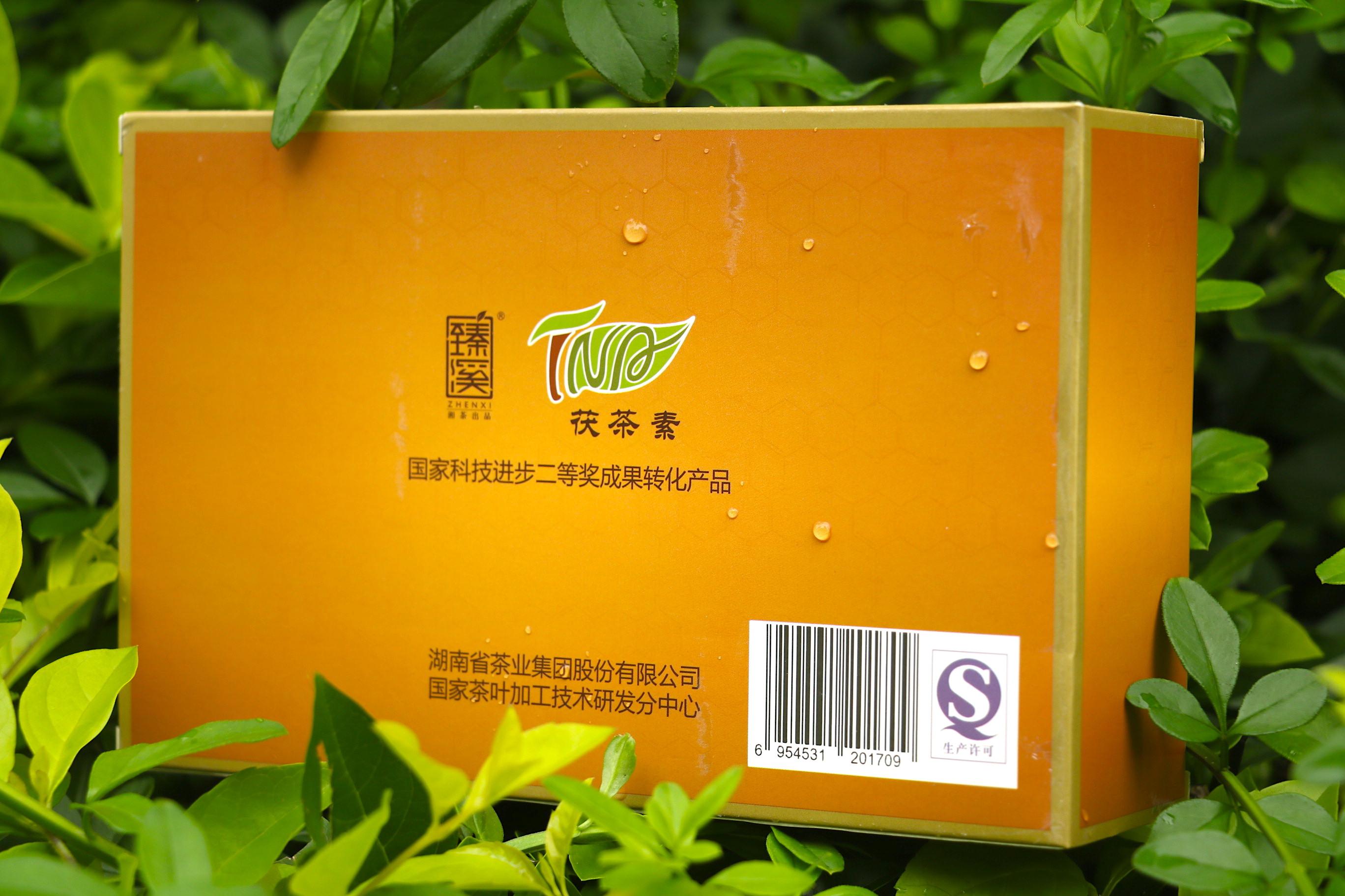 茯茶素产品2.jpg